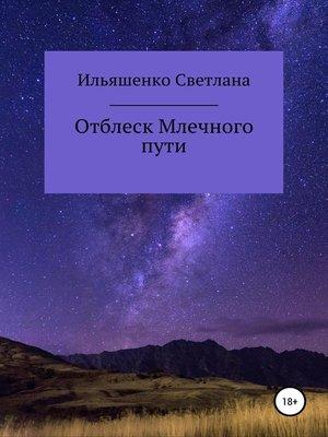 cover image of Отблеск Млечного пути. Сборник стихотворений