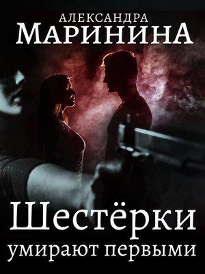 cover image of Шестерки умирают первыми