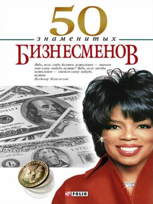 cover image of 50 знаменитых бизнесменов
