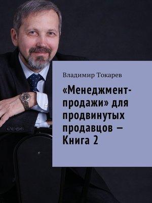 cover image of Творческие продажи. Книга2. Для продвинутых продавцов