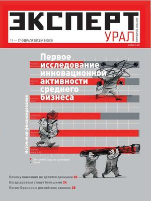 cover image of Эксперт Урал 06-2013