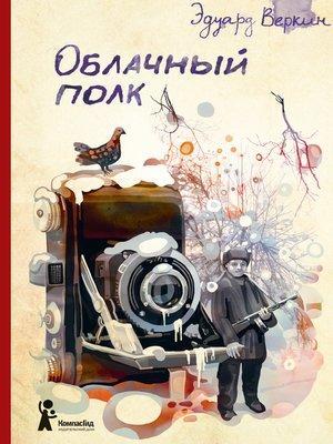 cover image of Облачный полк