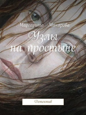 cover image of Узлы напростыне. Детектив