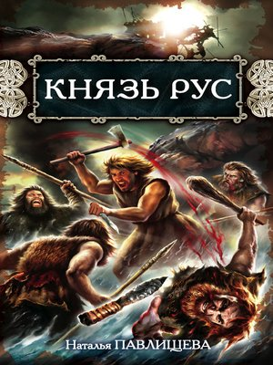 cover image of Князь Рус