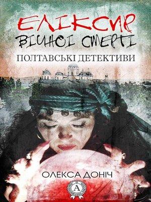 cover image of Еліксир вічної смерті
