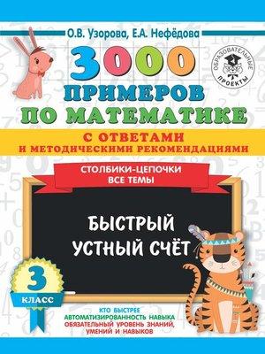 cover image of 3000 примеров по математике с ответами и методическими рекомендациями. Столбики-цепочки. Все темы. Быстрый устный счёт. 3 класс