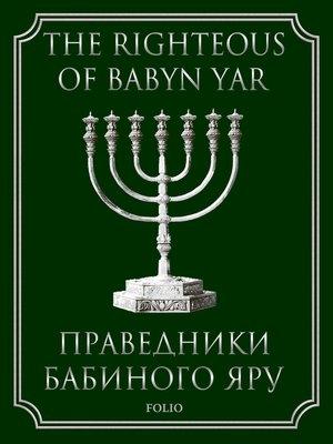 cover image of Праведники Бабиного Яру