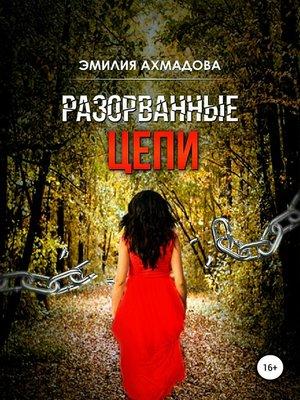 cover image of Разорванные цепи
