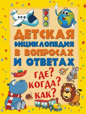 cover image of Детская энциклопедия в вопросах и ответах. Где? Когда? Как?