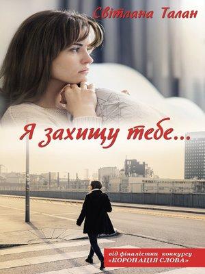 cover image of Я захищу тебе...