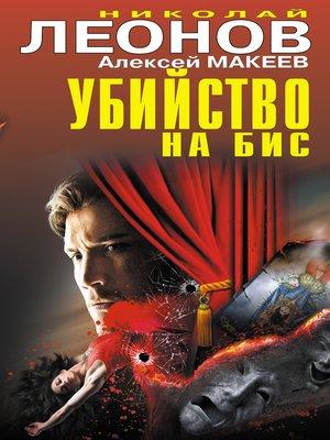 cover image of Убийство на бис (сборник)
