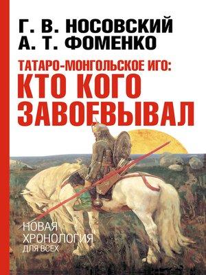 cover image of Татаро-монгольское иго