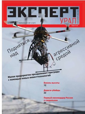 cover image of Эксперт Урал 04-2013