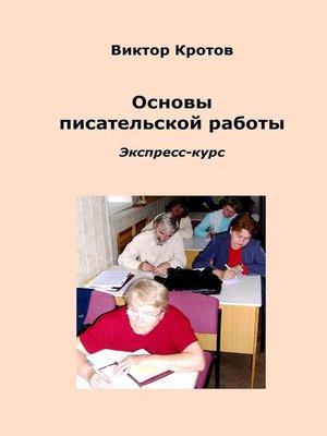 cover image of Основы писательской работы. Экспресс-курс
