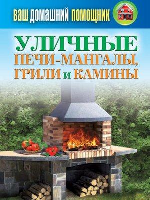 cover image of Уличные печи-мангалы, грили и камины