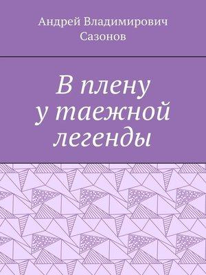 cover image of В плену у таежной легенды