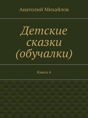 cover image of Детские сказки (обучалки). Книга4
