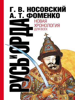 cover image of Русь и Орда. Великая Империя Средних веков
