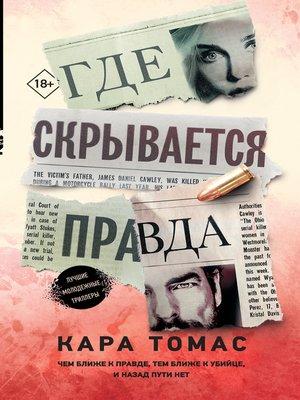cover image of Где скрывается правда