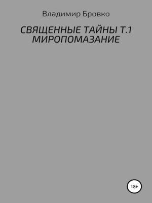cover image of Священные Тайны. Т.1. Миропомазание