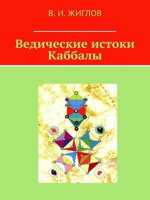 cover image of Ведические истоки Каббалы