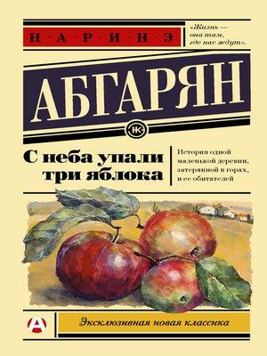 cover image of С неба упали три яблока