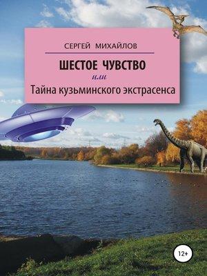 cover image of Шестое чувство, или Тайна кузьминского экстрасенса