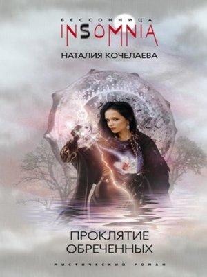 cover image of Проклятие обреченных