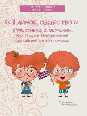 cover image of «Тайное общество» эффективного обучения. Как Маша и Илья школьный английский быстро выучили