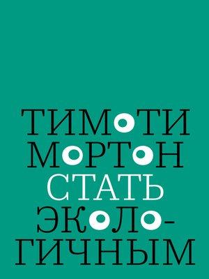 cover image of Стать экологичным