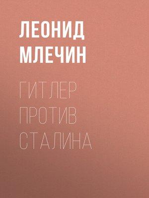 cover image of Гитлер против Сталина