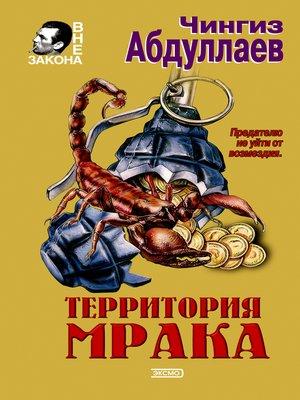 cover image of Сила инерции
