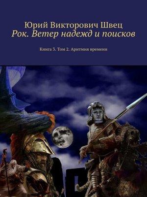 cover image of Рок. Ветер надежд ипоисков. Книга 3. Том 2. Аритмия времени