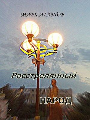 cover image of Расстрелянный народ