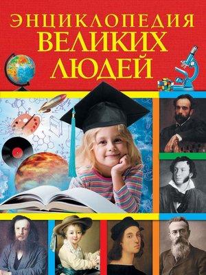cover image of Энциклопедия великих людей