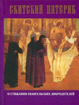 cover image of Скитский патерик о стяжании евангельских добродетелей