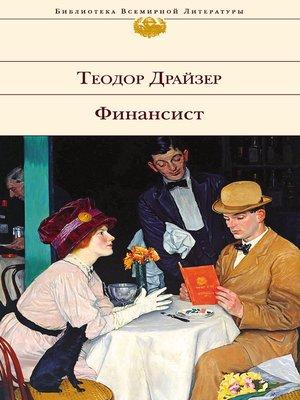 cover image of Финансист