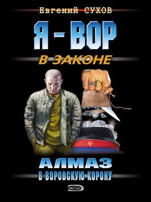 cover image of Алмаз в воровскую корону