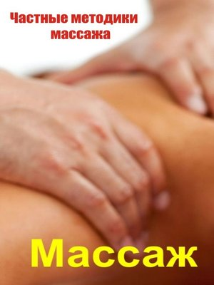 cover image of Частные методики массажа