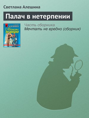 cover image of Палач в нетерпении