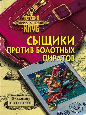 cover image of Сыщики против болотных пиратов