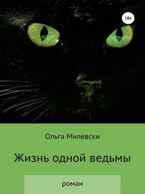 cover image of Жизнь одной ведьмы