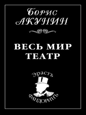 cover image of Весь мир театр