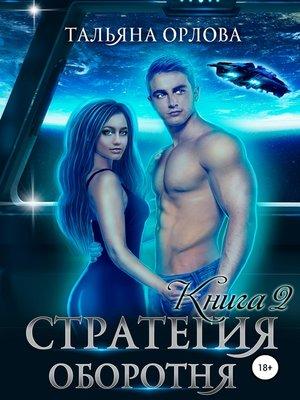 cover image of Стратегия оборотня. Книга 2