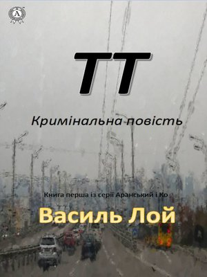 cover image of ТТ