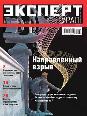 cover image of Эксперт Урал 38-2016