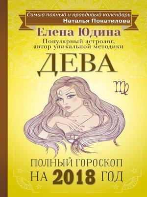 cover image of Дева. Полный гороскоп на 2018 год