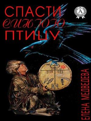 cover image of Спасти синюю птицу
