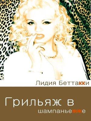 cover image of Грильяж в Шампаньетте