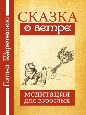 cover image of Сказка о ветре. Медитация для взрослых